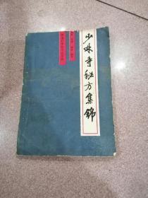 《少林寺秘方集锦》原版秘方验方集锦