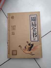 周易全书【中国传统文化大系】