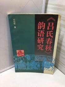 《吕氏春秋》韵语研究