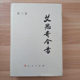 艾思奇全书 第三卷