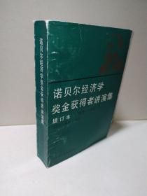 诺贝尔经济学奖金获得者讲演集(1969-1986)