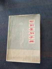 中药鉴别手册 (第二册)