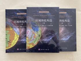海底科学与技术丛书:区域海底构造 上中下 全三册