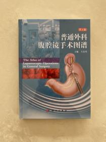 普通外科腹腔镜手术图谱(第2版)