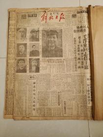 解放日报 1949年10月1日 开国大典(1-8版)