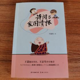 刘建彪签名本《诗词与家国情怀》