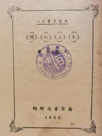 天上人间(全网孤本,1932年出版,复旦大学馆藏)