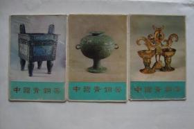 包裝  中國青銅器明信片外包裝  第一集  第三集  第五集  3個合售