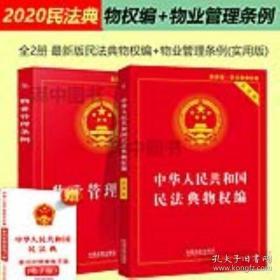 全2本 2020最新版民法典物权编+物业管理条例 实用版 新物业法物权法 物业管理纠纷法律法规法条文司法解释 物业管理法律法规书籍