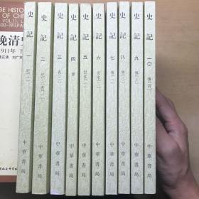 史记 全十册