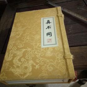 真不同 (一函四册)黄色锦盒