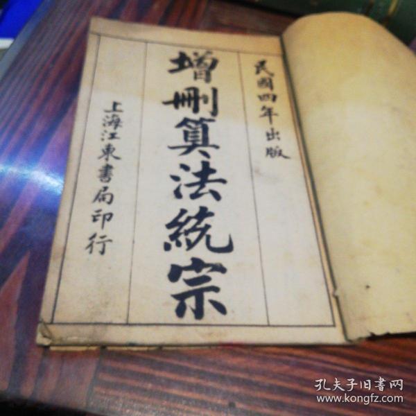 增刪算法統宗     上海江東書局民國四年版