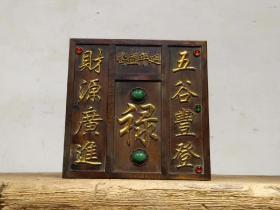 舊藏花梨木鑲嵌寶石首飾盒,做工精致,雕刻精美,包漿老道,全品!