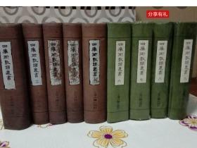 四库术数类丛书一至九册全。