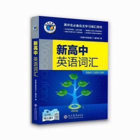 包邮2020新版 新高中英语词汇 维克多英语 现代教育出版社