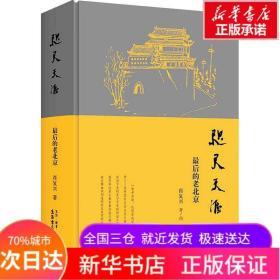 咫尺天涯:最后的老北京