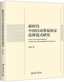 库存书 新时代中国自由贸易协定法律范式研究