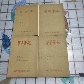 军事笔记 学习笔记  记录本 福州军区后勤部  空白未使用共4本合售