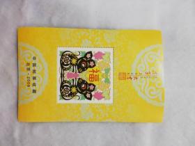 邮票纪念张——福(中国邮票收藏)