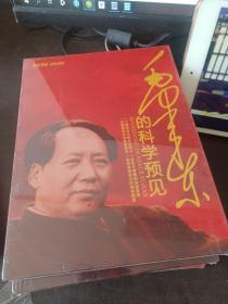 毛泽东的科学预见 DVD 【电视片纪录片】 4DVD 全新未拆封