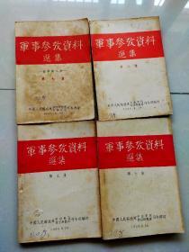 四野文献《军事参考资料选集》七、八、九、十共四集合售