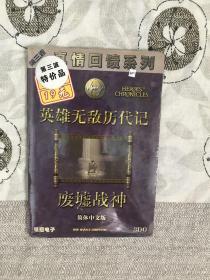 【PC游戏光盘】英雄无敌历代记:废墟战神未拆封正版
