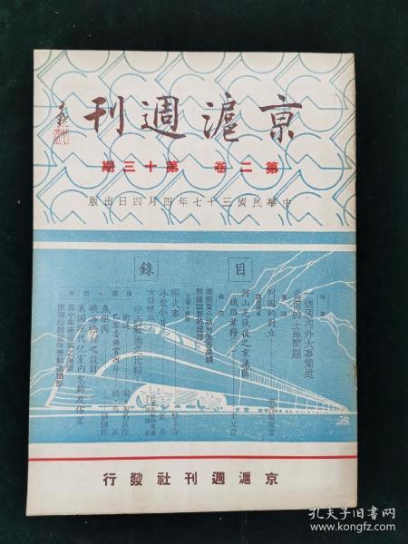 京滬周刊  第2卷   第13期