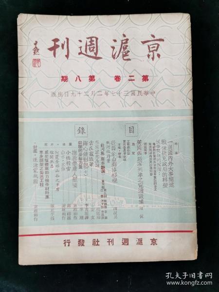 京滬周刊  第2卷   第8期