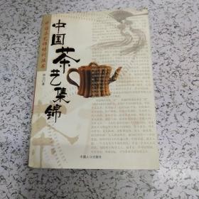 中国茶艺集锦