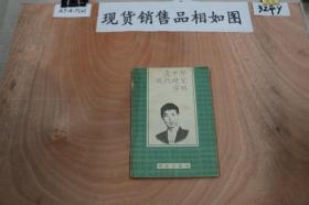庞中华现代硬笔字帖