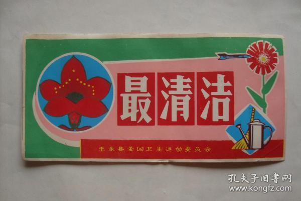 最清潔   平樂縣愛國衛生運動委員會   (大小為25.5X12.2CM  紙本1張)
