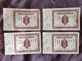 中央財政部稅務總局  改裝證(連號,共十六張)