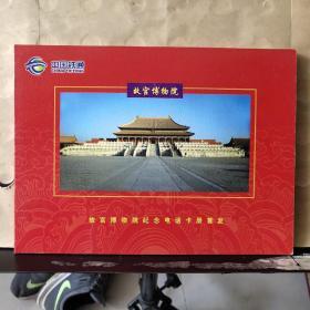 中国铁通《故宫博物院纪念电话卡册首发》 整套枚数12枚