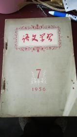 一九五六年《语文学习》杂志7一12共六册合售
