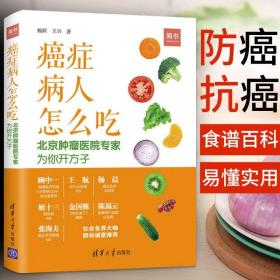 癌症病人怎么吃 北京肿瘤医院专家为你开方子杨跃保健养生抗癌书籍癌症防治食疗抗癌科普书 癌症患者食品饮食营养食谱 癌症这样吃