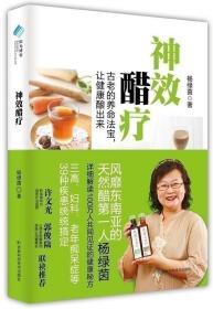 现货正版 神效醋疗 古老的养命法宝,让健康酿出来 风靡东南亚的天然醋人杨绿茵著 饮食与健康养生食疗医疗保健书籍