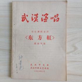武汉演唱 音乐舞蹈史诗 东方红  歌曲专集