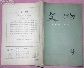 文物(1974年第9期)