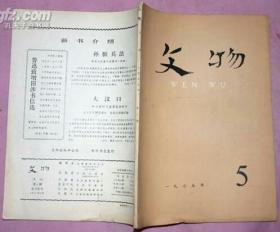 文物(1975年第5期)