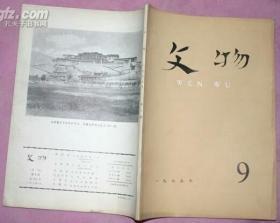 文物(1977年第9期)
