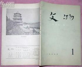 文物(1977年第1期)