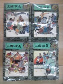 三国演义  连环画 (全四册)   带盒  盒有修补  第三册末页与封底粘连