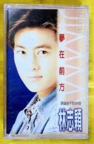 磁带                   林志颖《梦在前方》1995(全新未拆)