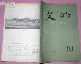文物(1976年第10期)