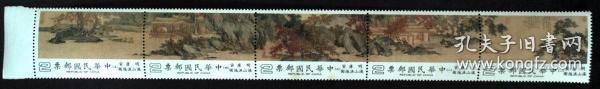 臺灣郵政用品、郵票、新票、藝術古畫名畫、專250特250 文征明后赤壁賦一套5全,第一枚有折,請看圖,其余品好背白