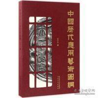 中国历代应用艺术图纲 作者王子云 太白文艺出版社正版畅销书籍