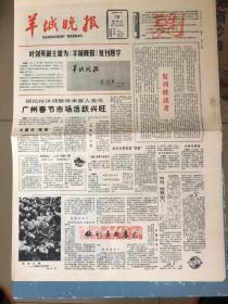 (复制版)羊城晚报复刊号