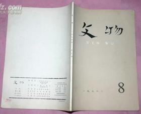 文物(1974年第8期)