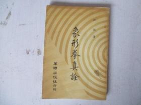 武术书:象形拳真铨