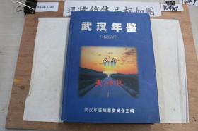 武汉年鉴1998